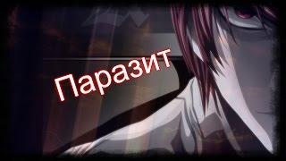 """Тетрадь смерти """"Лайт"""" - Паразит"""