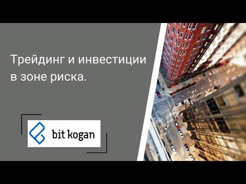 Евгений Коган - Трейдинг и инвестиции в зоне риска.