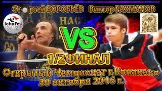 Конаково 1/2 ФИНАЛ ВОРОБЬЁВ - РАХМАНОВ Table Tennis Настольный теннис