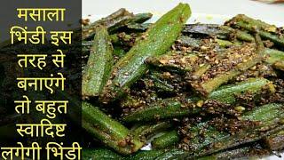 Shahi Masala Bhindi Recipe - ना प्याज ना लहसुन, बनाएं बहुत ही आसानी से और बहुत ही स्वादिष्ट