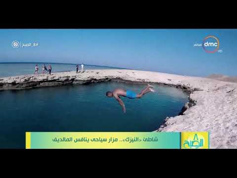"""8 الصبح - شاطئ """"النيزك"""" .. مزار سياحي ينافس المالديف"""
