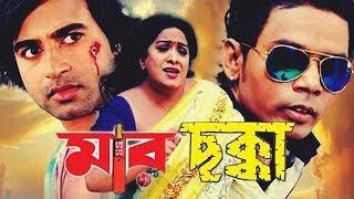 'মার ছক্কা' নিয়ে বড় পর্দায় হিরো আলম !! Mar Chokka Hero Alom Bangla Movie 2017