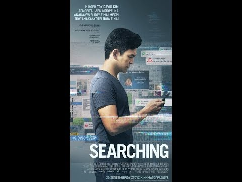 SEARCHING - TRAILER (GREEK SUBS)