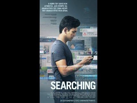 SEARCHING - TRAILER (GREEK SUBS)