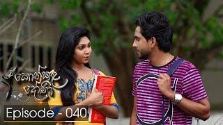 Konkala Dhoni | Episode 40 - (2017-12-08) | ITN Thumbnail