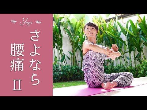 腰痛改善に効果的なヨガ☆ 骨盤矯正や便秘を改善したい方にもオススメ!