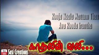Konja Naal Mattum Than 💞 Album Song 💞 Love Failure Song Lyrics 💞 Whatsapp Status 💞 Tamil 💞