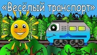 Мультфильмы про машинки - Веселый Транспорт - Паровозик