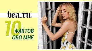 10 Фактов Обо Мне // bea.ru