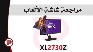 BenQ XL2730Z : QHD 144Hz ◄ مراجعة شاشة الألعاب