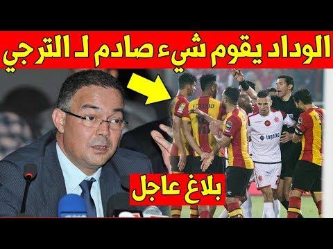 بلاغ عاجل.. الوداد يقوم بشيء غير متوقع من اجل اخد اللقب من الترجي التونسي - وهده هي التفاصيل