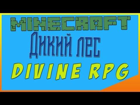 Гайд/Обзор Divine Rpg Minecraft 1.7.10 #5 (Дикий лес)