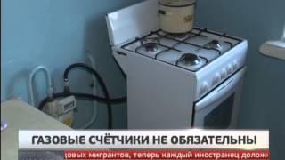 Счетчики газа не обязательны. Новости. Gubernia TV(Обязательная установка газовых счетчиков - отменена. Соответствующий закон подписал президент страны..., 2015-01-19T02:04:54.000Z)