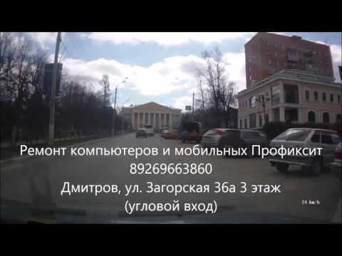 Ремонт компьютеров и телефонов в Дмитрове адрес