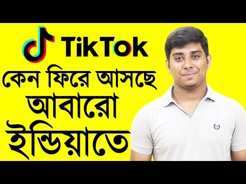 Why Tiktok Coming Back In India,Tiktok India, Dipak Sarkar
