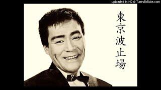 東京波止場 作詞:永井ひろし、作曲:佐伯としを('67) http://morikei...