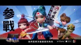 《有殺氣童話》第十波 電視廣告【三太郎篇】 thumbnail