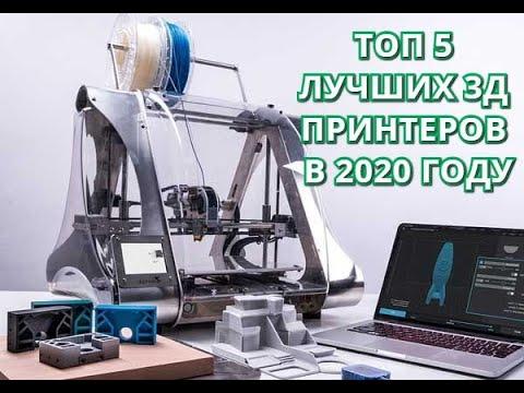 ТОП 5 Лучших 3d Принтеров с Алиэкспресс \ Какой 3д Принтер выбрать в 2020 году\Сравнение и рейтинг
