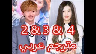 arabic sub we got married sungjae joy ep 2 3 4 arabic sub