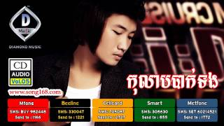 CD Diamond Music Vol05-Kolap Bak Toung- Eno