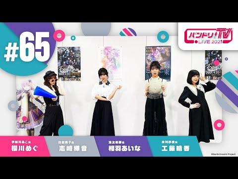 バンドリ!TV LIVE 2021 #65