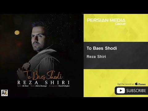 Reza Shiri - To Baes Shodi ( رضا شیری - تو باعث شدی )