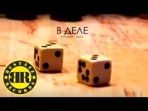 Music video 9 Грамм - В деле