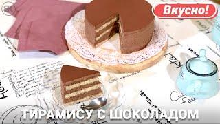 Шоколадный Торт Тирамису | Вадим Кофеварофф