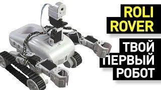 Обзор робота-вездехода Roli Rover: подружись с роботом —робототехника для детей от EZ-Robot