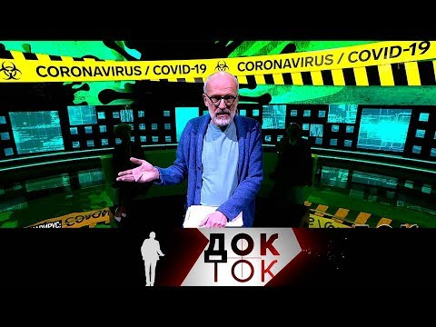 Коронавирус: больная цивилизация.