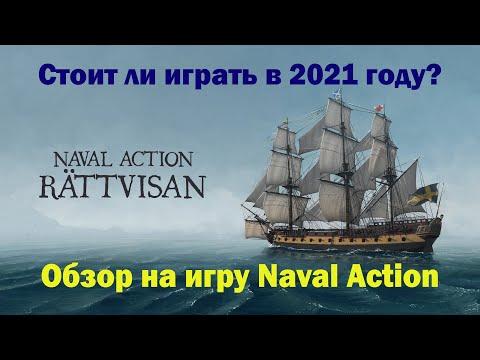 ОБЗОР NAVAL ACTION!