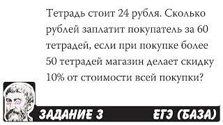 🔴 Тетрадь стоит 24 рубля. Сколько рублей ...   ЕГЭ БАЗА 2018   ЗАДАНИЕ 3   ШКОЛА ПИФАГОРА