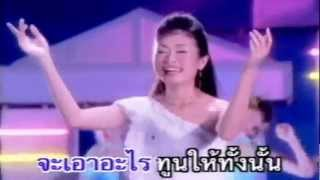 ไม่รักแกล้งหลอก - กาญจนา มาศิริ 【OFFICIAL MV】