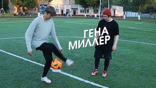 Гена МИЛЛЕР ФРИСТАЙЛИТ с iFreestyle /// Ответ ГЕРМАНА