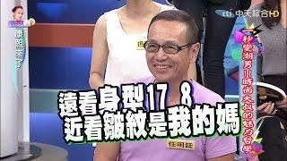 2015.10.23康熙來了 一秒變潮男!!時尚大叔的魅力哲學