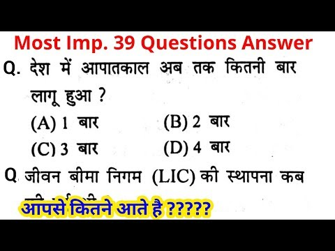 Gk practice//Science, geography, polity, | Imp questions answer for up police, ssc, bssc, railway