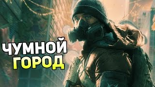 Tom Clancy's The Division Gameplay #2 — ЧУМНОЙ ГОРОД! BETA!