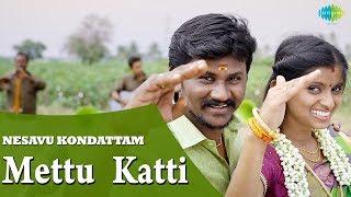 Nesavu Kondattam – Mettu Katti Video Song | Senthil Ganesh | Rajalakshmi | Sai Charan