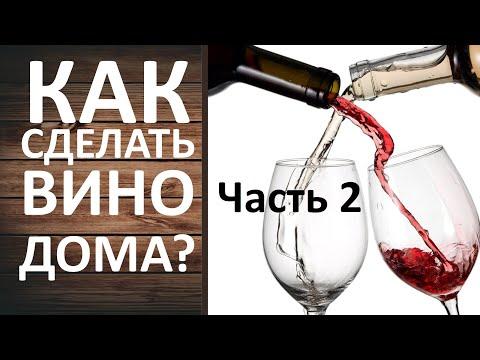Домашнее вино. Часть 2. Простой рецепт вина в домашних условиях.