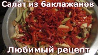 Салат из баклажанов. Семья в восторге от этого рецепта