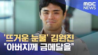 """'뜨거운 눈물' 김원진 """"아버지께 금메달을"""" (2021.06.15/뉴스데스크/MBC)"""