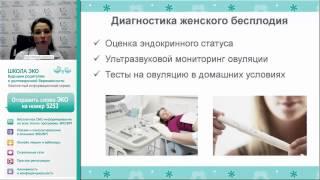 Женское бесплодие: причины и методы диагностики