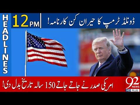 Donald Trump change the history of USA | Headlines | 12:00 PM | 20 January 2021 | 92NewsHD thumbnail