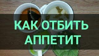 Как отбить аппетит Напиток для похудения Всего 2 ингредиента и 5 минут Как похудеть Канал Тутси