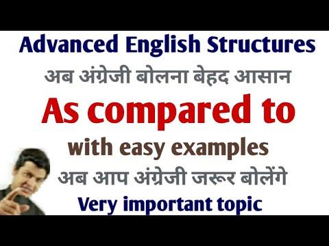 Use of As compared to | How to speak Fluent English | अंग्रेजी बोलना सीखे वीडियो.