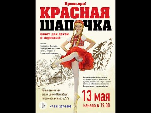 Little Red Riding Hood premiere May 13 2013. Красная Шапочка премьера 13 мая 2013