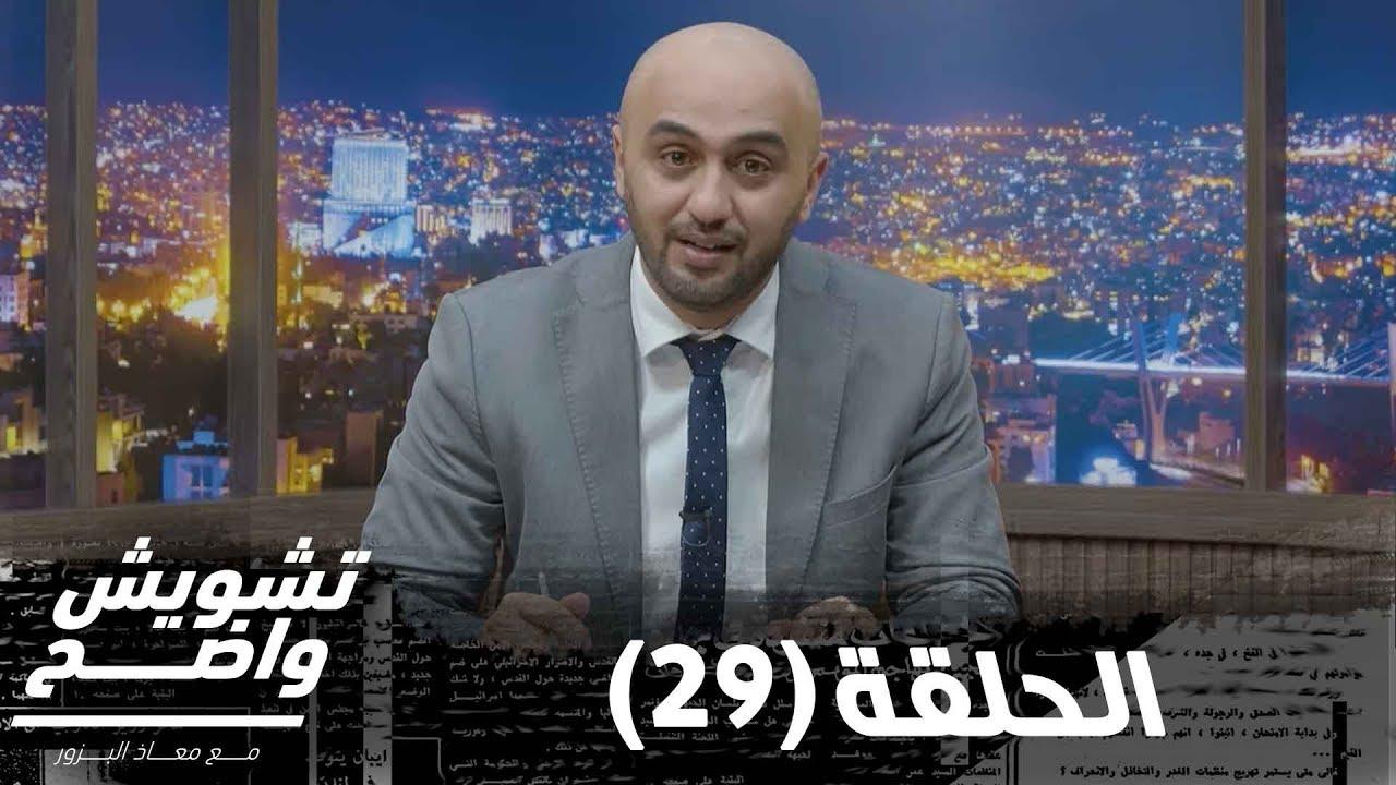 تشويش واضح - الحلقة الثتاسعة و العشرون - الموسم الثاني عشر