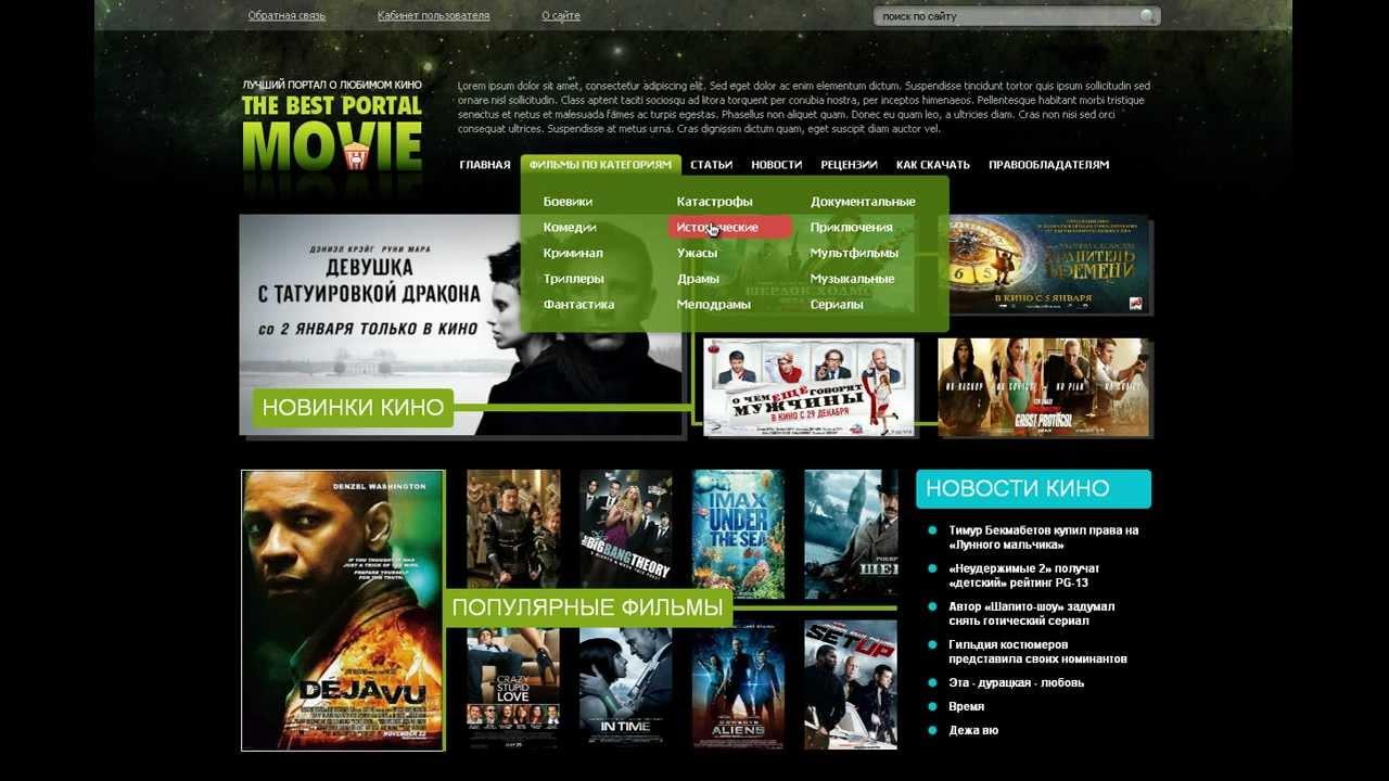 Movie Portal (Test-Templates).avi - YouTube