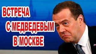 Бойко и Медведчук в Москве встретились с Медведевы...