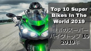 Top 10 Super Bikes In The World 2019 | 世界のスーパーバイクトップ 10 2019年 thumbnail